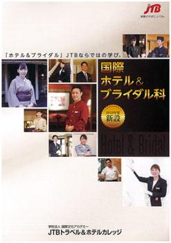 ホテル&ブライダル科別冊