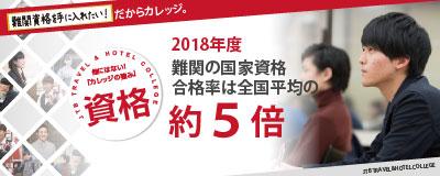 jtb_2018_side_banner