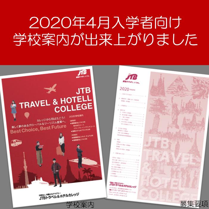 2020学校案内パンフレットが出来上がりました。 | 観光旅行ホテルを ...